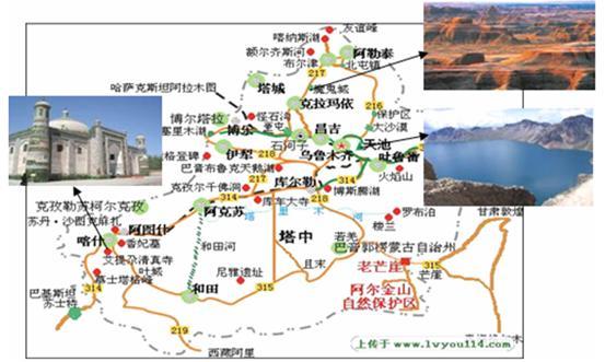 【旅游地理与环境保护】图片